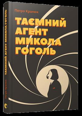 Таємний агент Микола Гоголь - фото книги