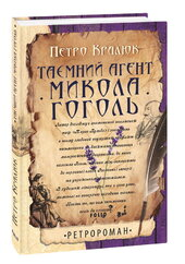 Таємний агент Микола Гоголь - фото обкладинки книги