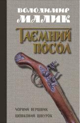 Таємний посол. Чорний вершник. Шовковий шнурок (книги 3, 4) - фото обкладинки книги