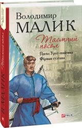Таємний посол. Книга 1. Посол Урус-шайтана. Фірман султана - фото обкладинки книги