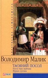 Таємний посол. Посол Урус-шайтана. Фірман султана - фото обкладинки книги