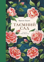 Книга Таємний сад