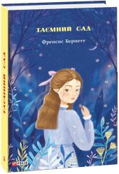 Таємний сад - фото обкладинки книги