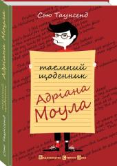 Таємний щоденник Адріана Моула - фото обкладинки книги