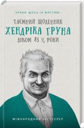 Таємний щоденник Хендріка Груна віком 83 1/4 роки. Зроби щось із життям! - фото обкладинки книги