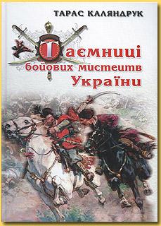 Таємниці бойових мистецтв України - фото книги