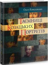 Таємниці козацьких портретів - фото обкладинки книги
