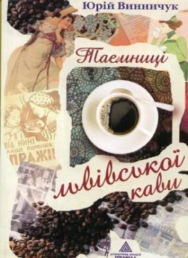 Таємниці львівської кави - фото книги