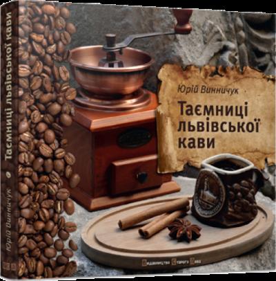 Книга Таємниці львівської кави