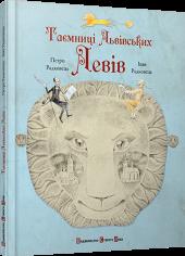 Таємниці львівських левів - фото обкладинки книги