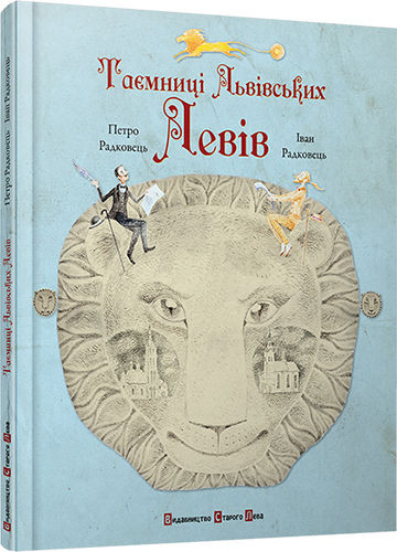 Книга Таємниці львівських левів