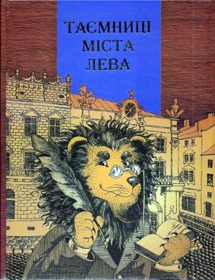 Книга Таємниці міста Лева