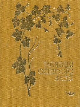 Таємниці осіннього листя - фото книги