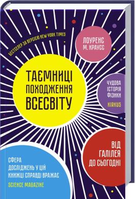 Книга Таємниці походження Всесвіту