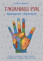Таємниці рук. Хіромантія, хірологія - фото обкладинки книги