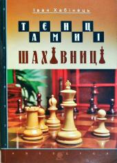 Таємниці шахівниці - фото обкладинки книги