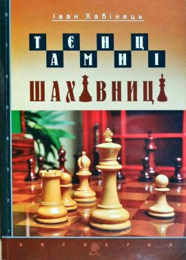Таємниці шахівниці - фото книги