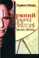 Таємниці творчої лабораторії - фото обкладинки книги