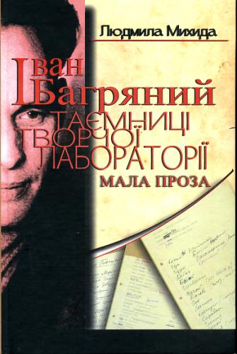 Книга Таємниці творчої лабораторії