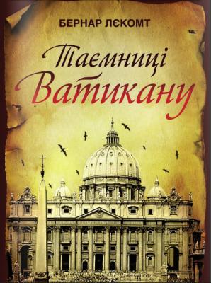 Книга Таємниці Ватикану
