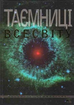 Книга Таємниці Всесвіту