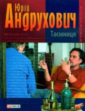 Таємниця - фото обкладинки книги