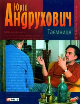 Таємниця - фото книги
