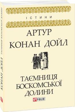 Таємниця Боскомської долини - фото книги
