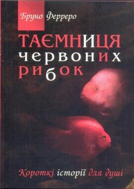 Таємниця червоних рибок - фото книги