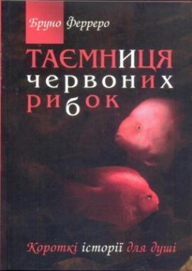 Книга Таємниця червоних рибок