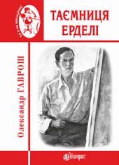 Таємниця Ерделі - фото обкладинки книги