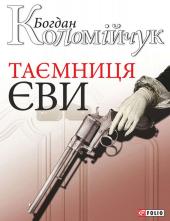 Таємниця Єви - фото обкладинки книги