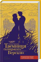 Таємниця галицького Версалю - фото обкладинки книги