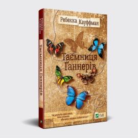 Таємниця Ґаннерів - фото книги