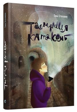 Таємниця катакомб - фото книги