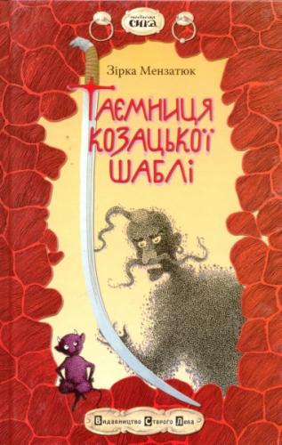 Книга Таємниця козацької шаблі