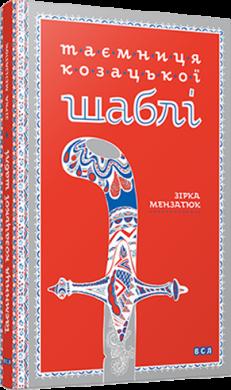 Таємниця козацької шаблі - фото книги