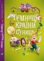 Таємниця Країни Суниць - фото обкладинки книги