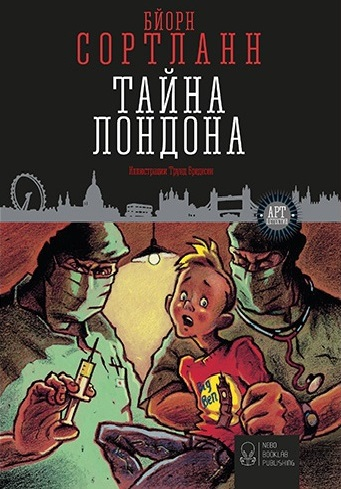 Книга Таємниця Лондона