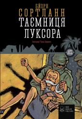 Таємниця Луксора - фото обкладинки книги