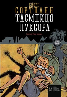 Таємниця Луксора - фото книги