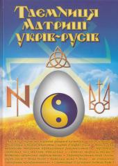 Таємниця матриці укрів-русів - фото обкладинки книги
