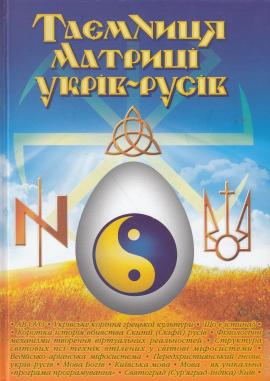 Таємниця матриці укрів-русів - фото книги