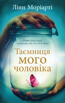 Книга Таємниця мого чоловіка