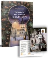 Таємниця Могилянки і зниклий ключ - фото обкладинки книги