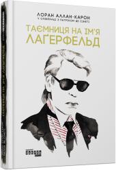 Таємниця на ім'я Лаґерфельд - фото обкладинки книги