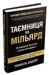 Таємниця на мільярд. 20 принципів багатства й успіху мільярдерів - фото обкладинки книги