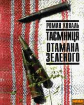 Таємниця отамана Зеленого - фото обкладинки книги