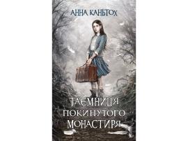 Таємниця покинутого монастиря - фото книги