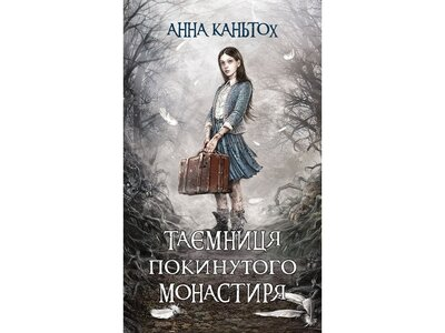 Книга Таємниця покинутого монастиря